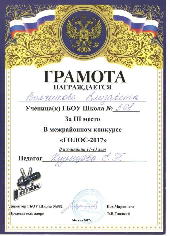 """Межрайонный конкурс """"Голос-2017""""."""