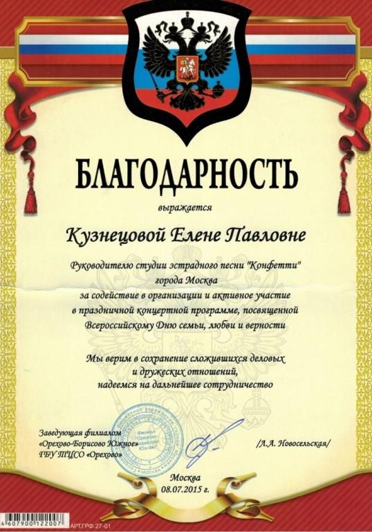 Награды за 2015 год