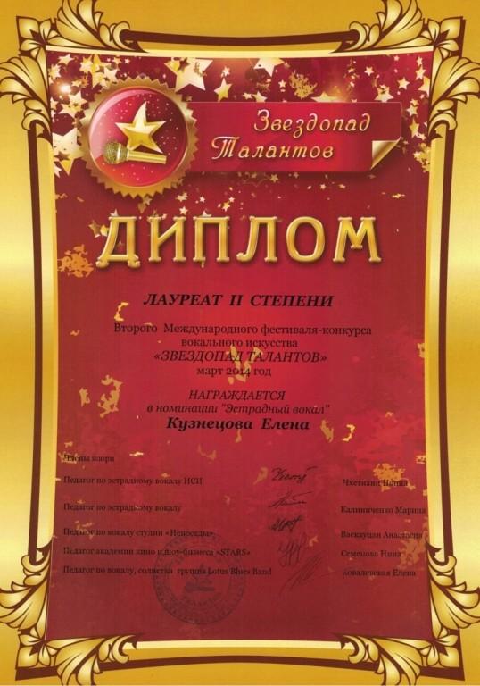 Награды 2010 - 2014 год