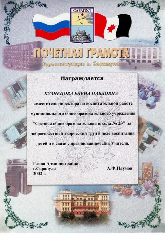 Награды 1999 - 2004 год