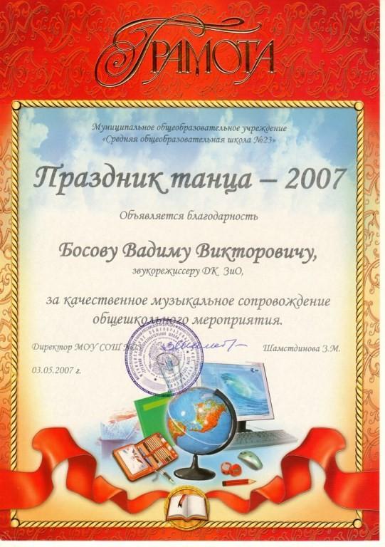 Награды 2005 - 2009 год